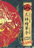 Okami Complete Works (Capcom)