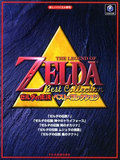 Legend of Zelda Best Collection (Piano) (DOREMI Music Publishing)