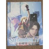 Art of Suikoden IV, The (Konami, BradyGames)