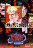 Final Fight: Revenge (Arcade)
