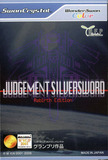 Judgement Silversword -- Rebirth Edition (Bandai SwanCrystal)
