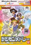 Digimon Tamers: Digimon Medley (Bandai WonderSwan Color)