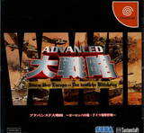 Advanced Daisenryaku 2001 (Dreamcast)