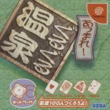 Atsumare! GuruGuru Onsen (Dreamcast)