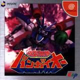 Bakuretsu Muteki Bangaioh (Dreamcast)