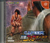 Capcom Taisen Fan Disc (Dreamcast)