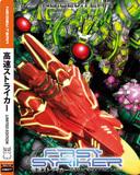 Fast Striker (Dreamcast)