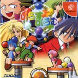 Plus Plumb (Dreamcast)