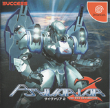 Psyvariar 2: The Will to Fabricate (Dreamcast)