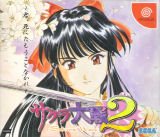 Sakura Wars 2 (Dreamcast)