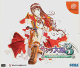 Sakura Wars 3 (Dreamcast)