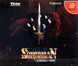 Sorcerian: Shichisei-Mahou no Shito (Dreamcast)