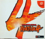 Toukon Retsuden 4 (Dreamcast)
