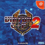 Virtua Cop 2 (Dreamcast)