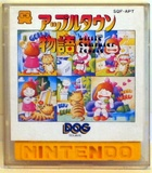 Apple Town Monogatari (Famicom Disk)