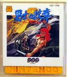 Deep Dungeon II: The Crown of the Hero (Famicom Disk)