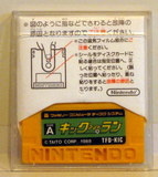 Kick and Run (Famicom Disk)