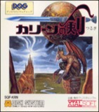 Sword of Kalin (Famicom Disk)