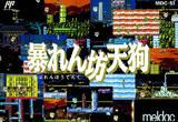 Abarenbou Tengu (Famicom)