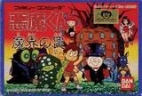 Akuma-kun: Makai no Wana (Famicom)