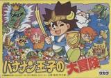 Bananan Ouji no Daibouken (Famicom)
