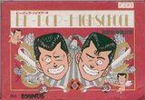 Be-Bop High School: Koukousei Gokuraku Densetsu (Famicom)