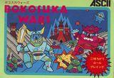 Bokosuka Wars (Famicom)