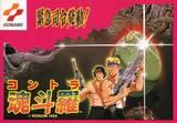 Contra (Famicom)