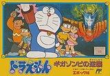 Doraemon: Giga Zombie no Gyakusyu  (Famicom)