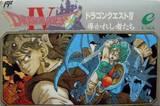 Dragon Quest IV (Famicom)