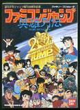 Famicom Jump (Famicom)