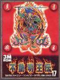 Fudo Myouoden (Famicom)