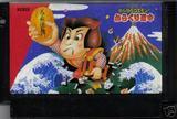 Ganbare Goemon! Karakuri Douchuu (Famicom)
