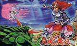 Getsufuu Maden (Famicom)