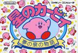 Hoshi no Kirby (Famicom)