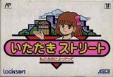 Itadaki Street: Watashi no Oten ni Yottette (Famicom)