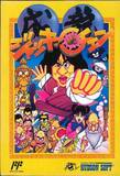 Jackie Chan's Action Kung Fu (Famicom)