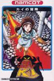 Kai no Bouken: The Quest of Ki (Famicom)