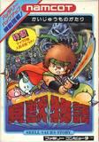Kaijuu Monogatari (Famicom)