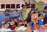 Kanshakudama Nage Kantarou no Toukaidou Gojuusan Tsugi (Famicom)