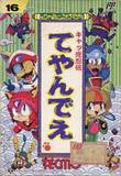 Kyatto Ninden Teyandee (Famicom)