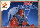 Maze of Galious, The (Famicom)