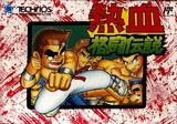 Nekketsu Kakutou Densetsu (Famicom)