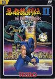 Ninja Gaiden II: The Dark Sword of Chaos (Famicom)