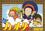 Ninja Hattori-kun: Ninja wa Shuugyou de Gozaru no Maki (Famicom)