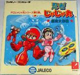 Ninja Jajamaru: Ginga Daisakusen (Famicom)