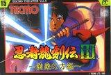 Ninja Ryukenden III: Yomi no Hakobune (Famicom)
