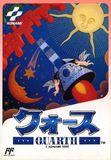 Quarth (Famicom)