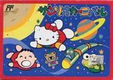 Sanrio Carnival (Famicom)