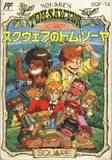 Square No Tom Sawyer (Famicom)